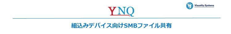 YNQ,SMB,ファイル共有